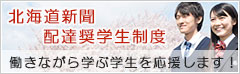 北海道新聞配達奨学生制度