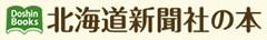 北海道新聞社の本