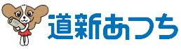 北海道新聞厚地販売所